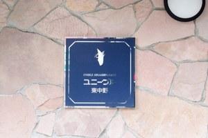 ユニーブル東中野の看板