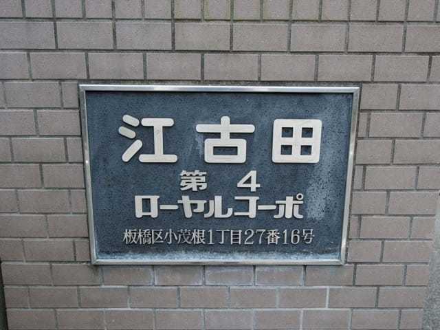 江古田第4ローヤルコーポの看板