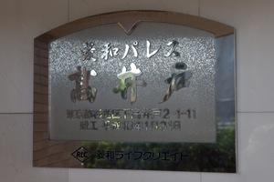 菱和パレス高井戸の看板