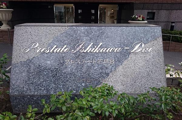 プレステート石川台の看板