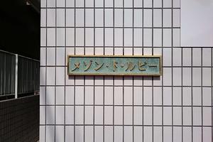 メゾン・ド・ルビーの看板