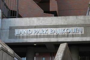 ランドパーク馬事公苑の看板