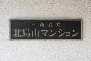 日商岩井北烏山マンションの看板