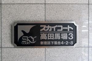 スカイコート高田馬場第3の看板