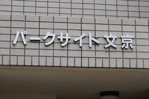 パークサイド文京の看板