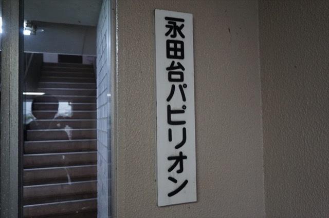 永田台パピリオンの看板