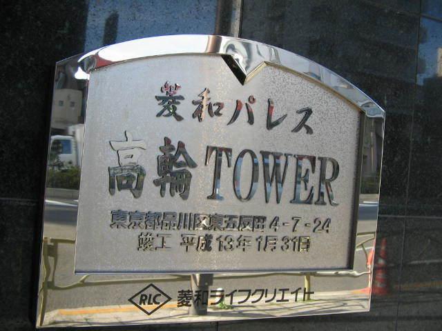 菱和パレス高輪タワーの看板