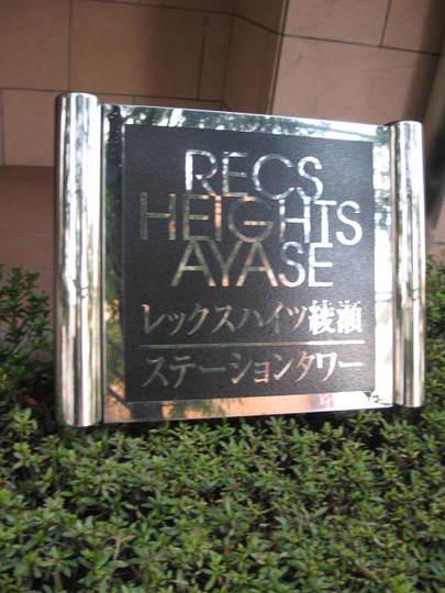 レックスハイツ綾瀬ステーションタワーの看板