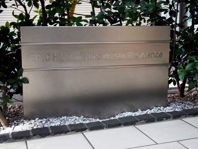 エピック東日本橋レジデンスの看板