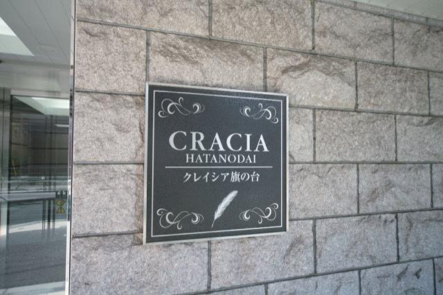 クレイシア旗の台の看板