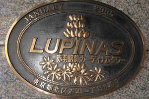 ルピナス赤羽駅前カーディナルタワーの看板