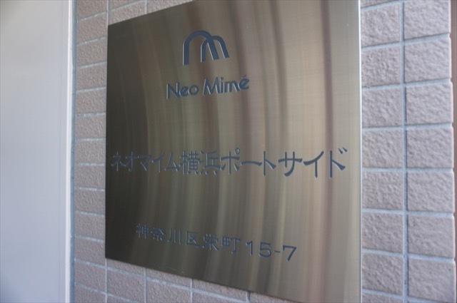 ネオマイム横浜ポートサイドの看板