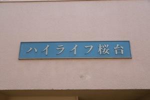 ハイライフ桜台の看板