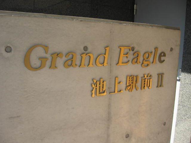 グランイーグル池上駅前2の看板