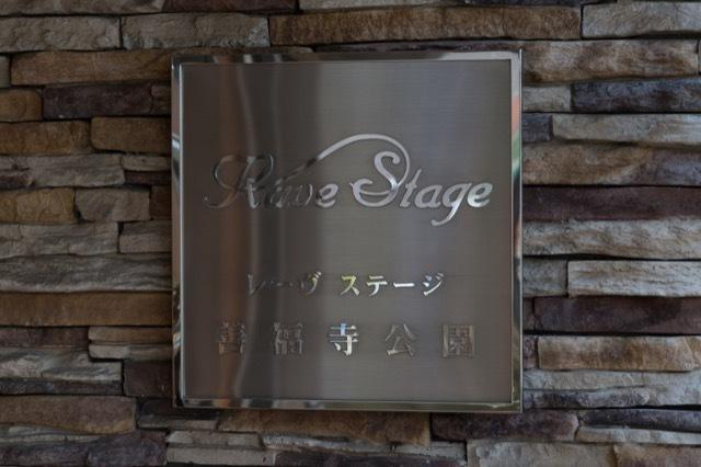 レーヴステージ善福寺公園の看板