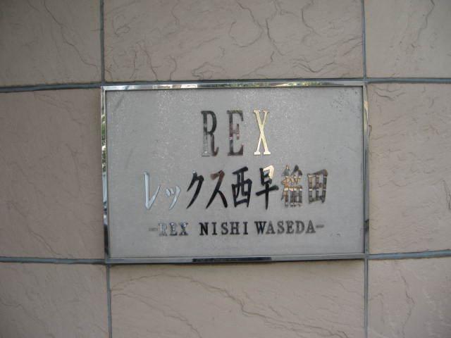 レックス西早稲田の看板