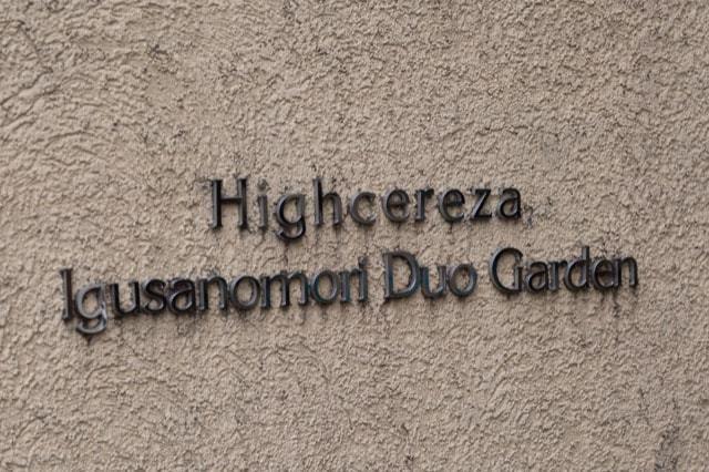 ハイセレサ井草の森デュオガーデンの看板