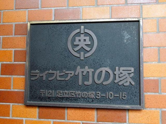 ライフピア竹ノ塚の看板