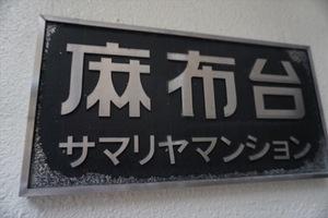 麻布台サマリヤマンションの看板