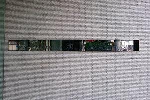 メイクスデザイン池上アジールコートの看板