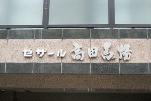 セザール高田馬場の看板