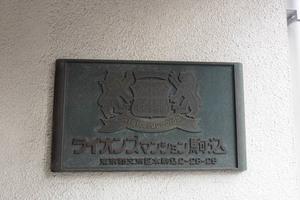 ライオンズマンション駒込の看板