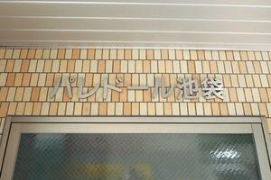 パレドール池袋の看板