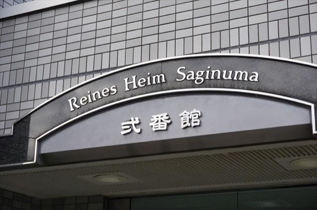 ライネスハイム鷺沼弐番館の看板