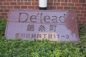 デリード錦糸町の看板