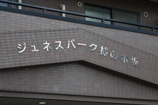 ジュネスパーク柿ノ木坂の看板