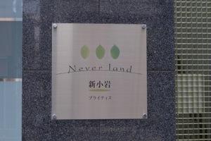 ネバーランド新小岩ブライティスの看板