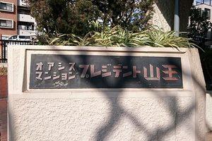 オアシスマンションプレジデント山王の看板