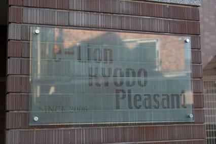 ルリオン経堂プレザントの看板