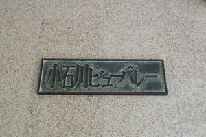 小石川ビューパレーの看板