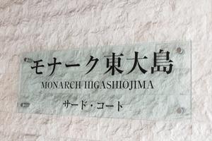 モナーク東大島サードコートの看板