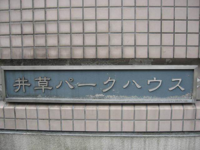 井草パークハウスの看板
