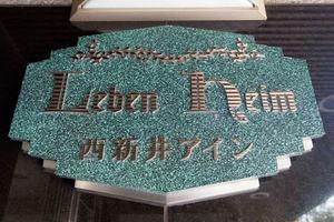 レーベンハイム西新井アインの看板