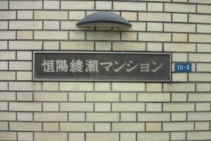 恒陽綾瀬マンションの看板