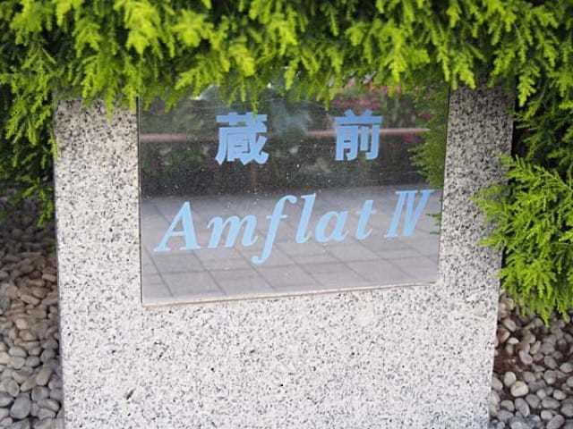 蔵前アムフラット4の看板
