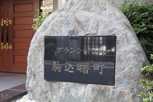グランシャトレ駒込曙町の看板