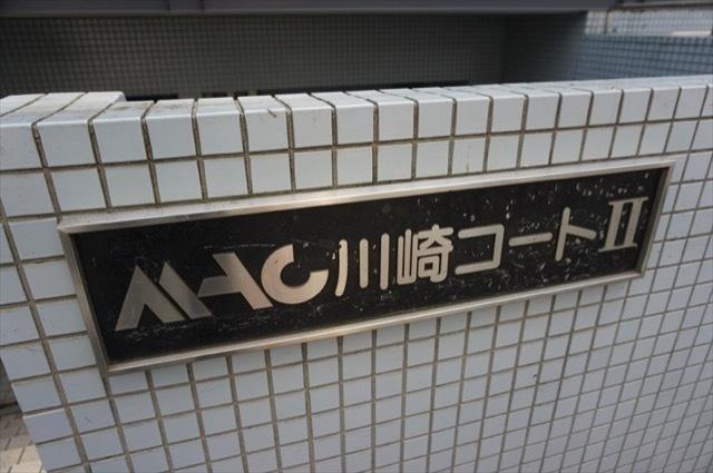 マック川崎コート2の看板