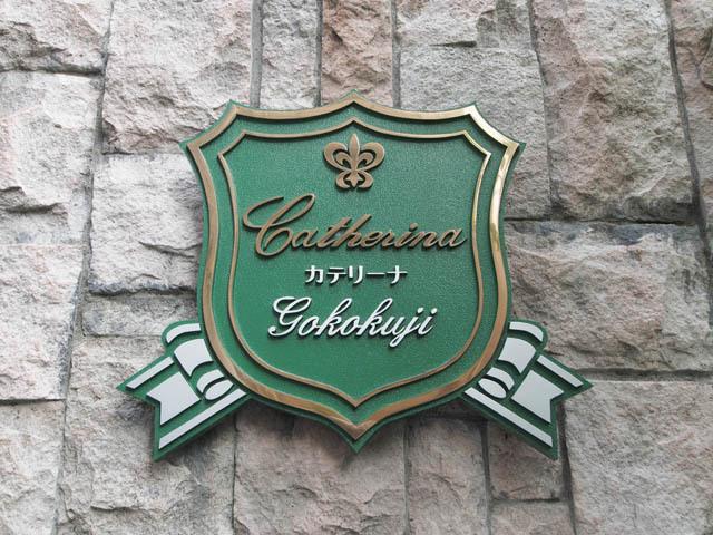 カテリーナ護国寺の看板