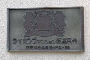 ライオンズマンション新高円寺の看板