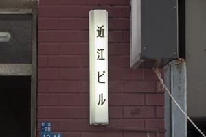 近江ビルの看板