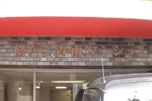 マック青南マンションの看板