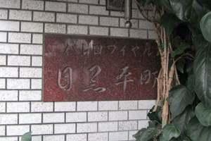 パレロワイヤル目黒平町の看板
