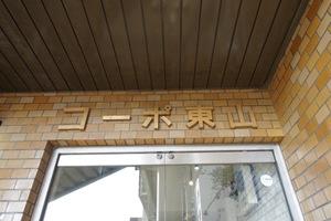 コーポ東山の看板