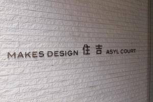 メイクスデザイン住吉アジールコートの看板