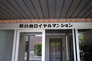 石川台ロイヤルマンションの看板