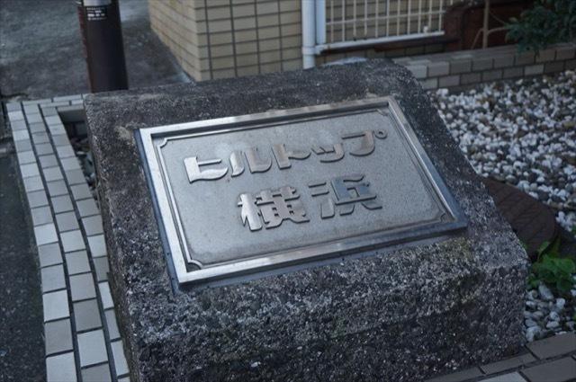 ヒルトップ横浜の看板